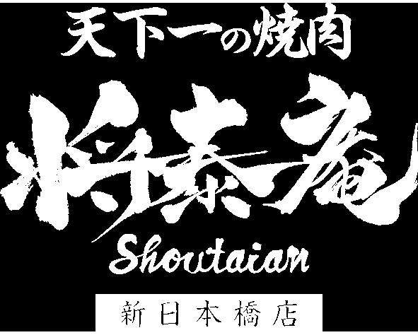 将泰庵 日本橋店 ロゴ